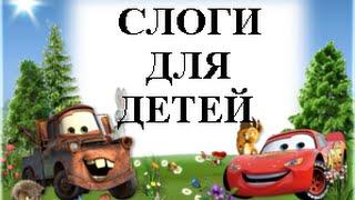 Слоги для детей. Учим слова: 1 закрытый, 2 открытых слога. Научиться читать - легко!