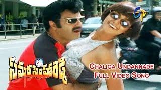 Chaliga Undannade Full Song   Samarasimha Reddy   Balakrishna   Simran   ETV Cinema