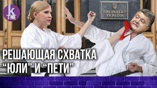 Последний шанс Тимошенко - #12 Политтехнологическая