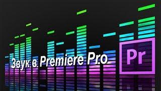 Работа со звуком в Premiere Pro, звуковой дизайн, библиотека звуков