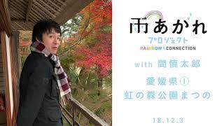 西日本豪雨の復興特別番組として2018年12月3日~20日に、TOKYOFMならびに...