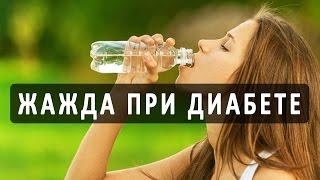 Жажда и обезвоживание при сахарном диабете