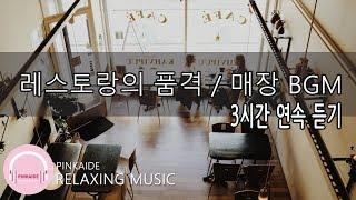 3시간 연속 듣기 | 레스토랑의 품격 | 매장에 어울리는 BGM | 피아노 연주곡