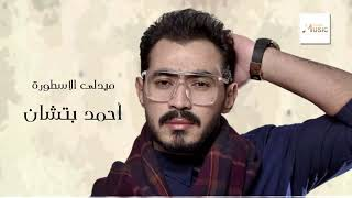 Ahmed Batshan - Medly El Astoura | أحمد بتشان - ميدلي الإسطوره