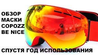Обзор горнолыжной маски Copozz / Be Nice - хорошая дешёвая маска