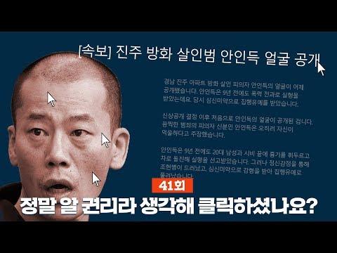 [풀영상] J 41회 : 범죄자 신상공개, '알 권리' 인가 '인권침해'인가?