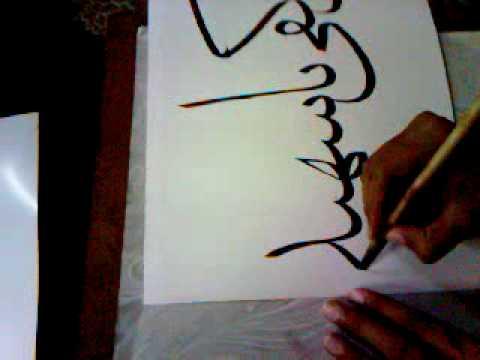 thuluth mashq saeed ahmad-pakistan.3gp