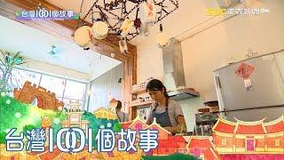 父親焊接行改裝小食堂 凍住時光思念 part4 台灣1001個故事