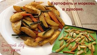 Овощи в духовке. Идея для быстрого обеда или ужина.