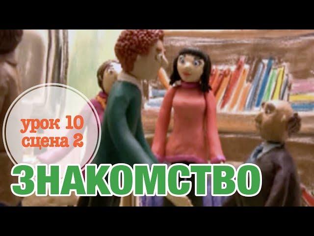 ЗНАКОМСТВО: Урок 10 Сцена 2 | Время говорить по-русски!