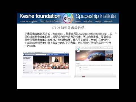 2017 06 24 AM Public Teachings in Chinese - 在中国公众教义