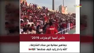 """Gambar cover الله يا دار #زايد كيف محلاها"""" الجماهير العمانية واللبنانية تغني للإمارات في المدرجات"""