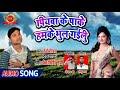 ##ऐसा गाना जो सुन लिया वो बार-बार सुनना चाहेगा (2019) का धमाका BHOJPURI SAD SONG..J. K. NIRALA.....