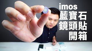 開箱實貼,iPhone鏡頭的騷包眼鏡 - imos藍寶石鏡頭環|GUSHA