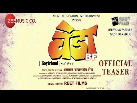 Veda B.F. [BoyFriend]  Official Teaser | Marathi Film | 2017