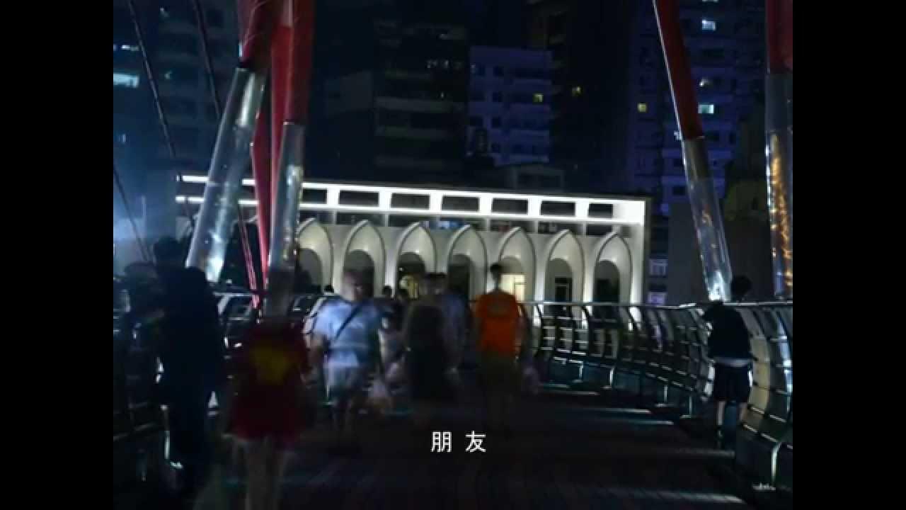 朋友 譚詠麟 2015 05 松山彩虹橋(一) - YouTube