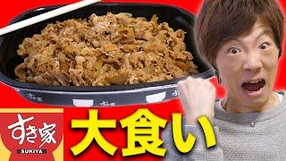 大食いに挑戦! すき家メガ牛丼 VS セイキン thumbnail
