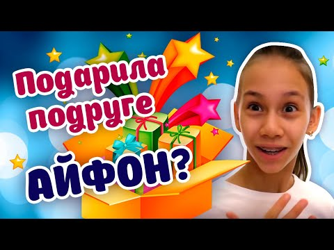 ПОКУПАЮ ПОДРУГЕ ПОДАРОК на  День Рождения ! ВЛОГ в МАГАЗИНЕ - ПОКУПКА - ОБЗОР ПОДАРКА  👍