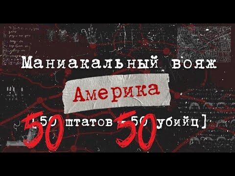 50 Убийц - 50 Штатов - Америка (США)  Маниакальный вояж