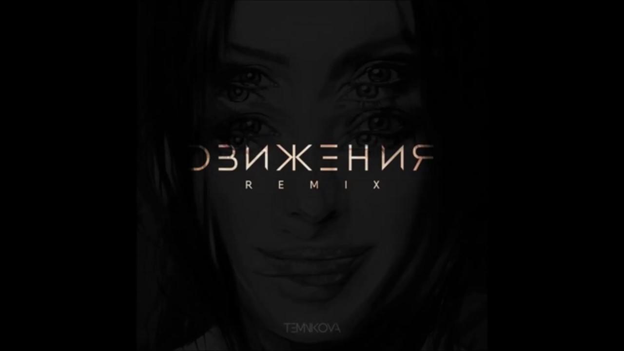 Слушать альбом. #Pop. Елена Темникова. EP. Песни в альбоме Елена...