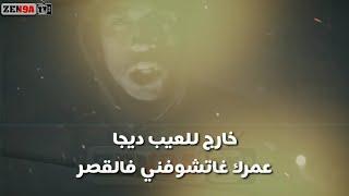 MEHDI BLACK WIND - B9A FDAR [ Lyrics _ الكلمات ]