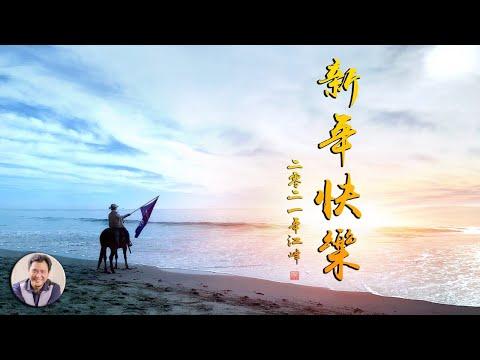 新年祝福(江峰漫谈20201231)