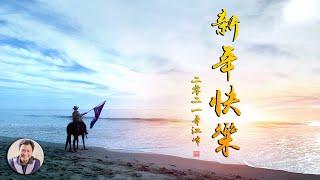 新年祝福(江峰漫談20201231)