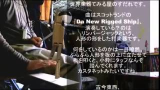 リンバージャック-Da New Rigged Ship-Limber Jack
