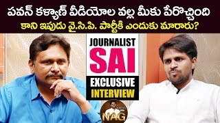 Journalist SAI Latest Exclusive Interview | Journalist SAI about Pawan Kalyan and YSRCP | Anchor NAG