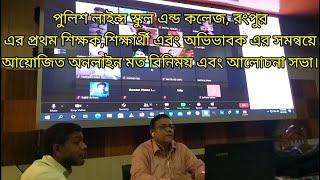 PLSCR first teacher, student and parents online meeting