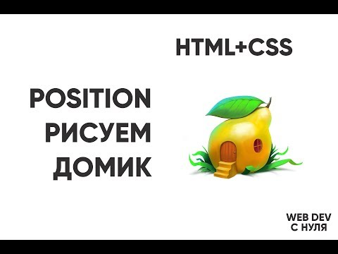 HTML+CSS. Рисуем домик,  Position: Absolute