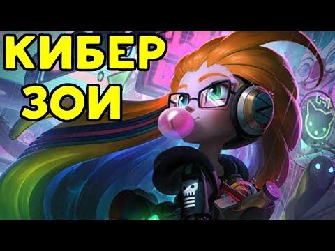 видео: КИБЕРПОП ЗОИ - ЛУЧШАЯ АНИМАЦИЯ