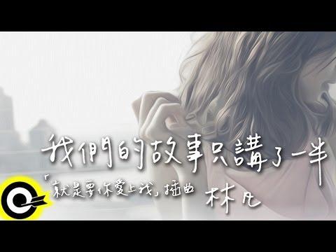林凡 Freya Lim【我們的故事只講了一半 Unfinished Story】三立華劇「就是要你愛上我」插曲 Official Lyric Video
