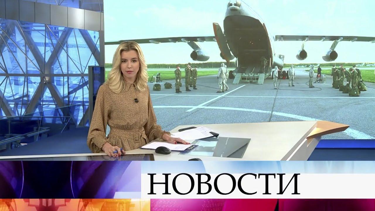 Выпуск новостей в 12:00 от 16.05.2020