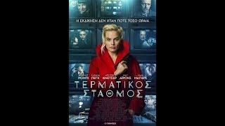 ΤΕΡΜΑΤΙΚΟΣ ΣΤΑΘΜΟΣ (TERMINAL) - TRAILER (GREEK SUBS)