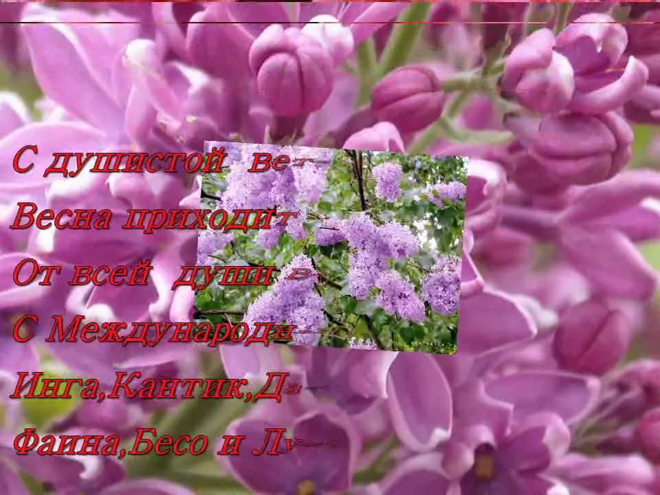 Короткие поздравления к 8 марта тете