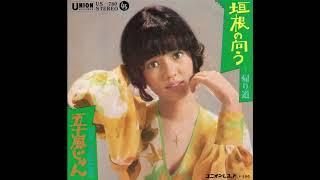 「帰り道」 (1973.3.25) 作詞 : 千家和也 作曲 : 田山雅充 編曲 : 竜...