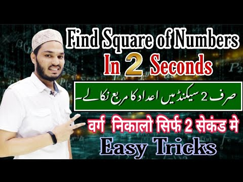 Find Square of any Numbers | 3 Easy Tricks | ????? ?? ???? || Azad Sir || Al Qalam Academy