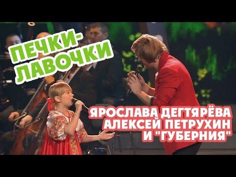 Ярослава Дегтярёва, Алексей