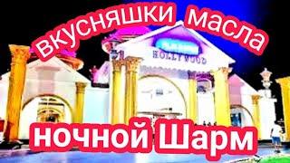 Шарм эль Шейх 2021 г Август Вечерне ночной город Вкусняшки Магазин масел Голливуд