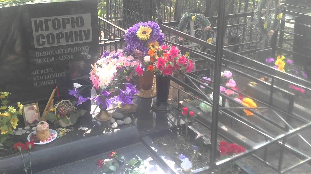 онлайн сорин похороны фото видео иностранца или