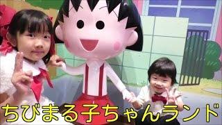 ★Chibi Maruko-chan museum★「ちびまる子ちゃんランド」で遊んだよ★ thumbnail