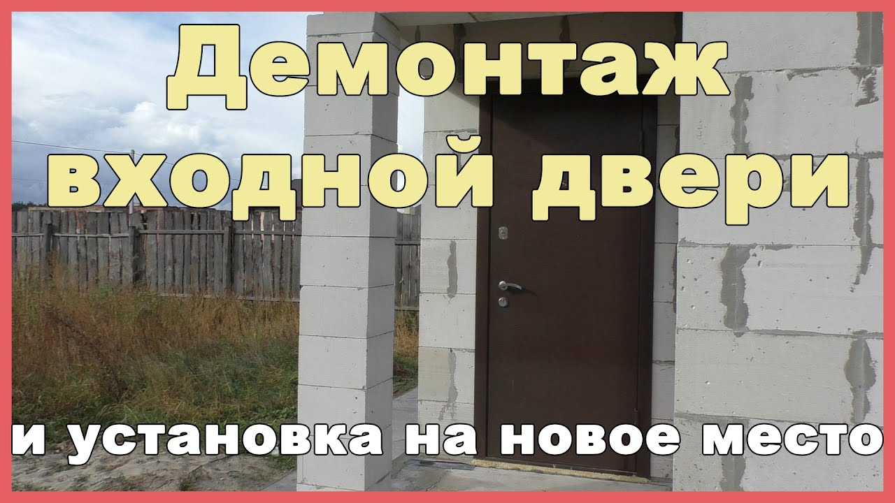 Демонтаж входной двери и установка на новое место