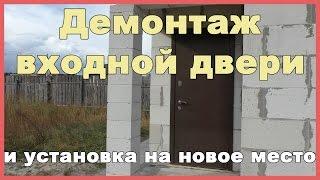 Демонтаж входной двери и установка на новое место(Демонтаж входной двери и установка на новое место. После смены планировки пришлось демонтировать металлич..., 2016-09-26T20:16:53.000Z)