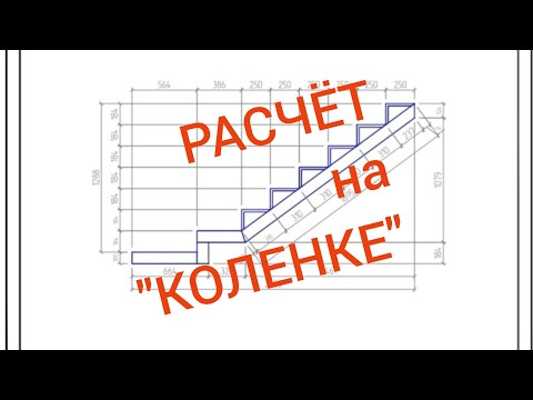 "Расчёт ЛЕСТНИЦЫ на ""коленке"""