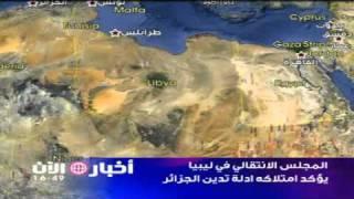 المجلس الانتقالي يؤكد امتلاكه ادلة تدين الجزائر