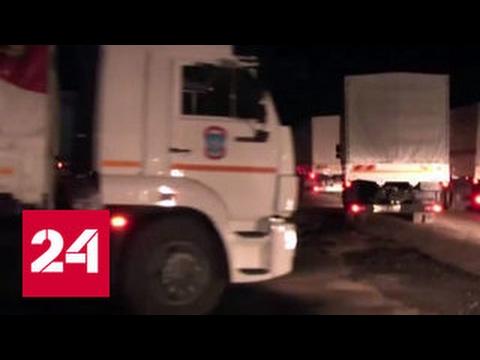 МЧС России отправило в Донбасс 40 машин с гумпомощью