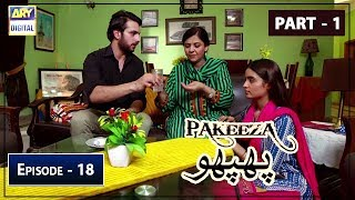 Pakeeza Phuppo Episode 18 Part 1 - 6th August 2019 ARY Digital