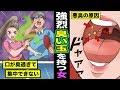 【漫画】部活の可愛い先輩に臭い玉があるとどうなるのか?先輩の臭い玉に耐え続ける男の末路・・・(マンガ動画)