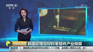 [中国财经报道]韩国欲增加材料零部件产业预算| CCTV财经